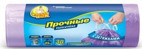 Пакети для сміття Фрекен Бок 35*15 з зав'язками