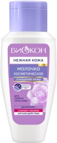 Молочко косметичне Біокон 150мл