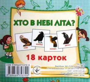 Картки навчальні  Хто у небі літає 18 карток Jumbi