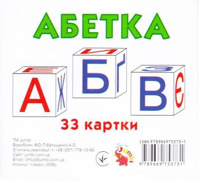 Картки навчальні Абетка 33 картки Jumbi
