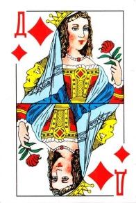 Карти Дама