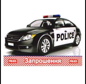 Запрошення Поліція F161614. Фото 3