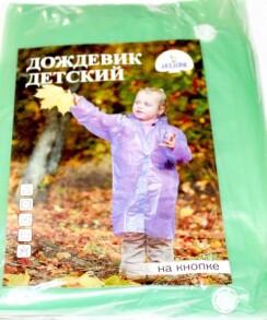 Дощовик дитячий на кнопку