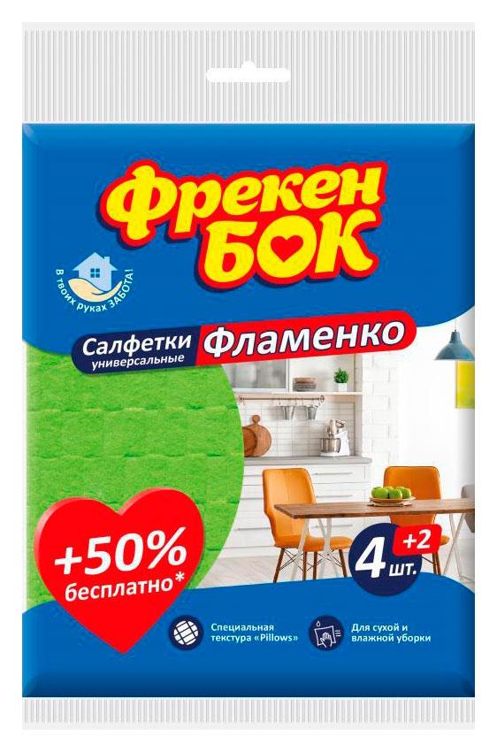 Ганчірка Фрекен Бок Фламенко 4+2