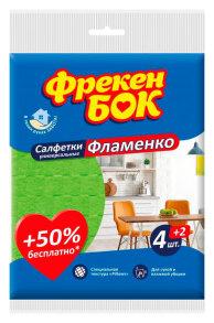 Ганчірка Фрекен Бок Фламенко 4+2. Фото 2