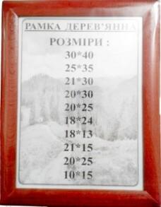 Фоторамка дерев'яна 30х40. Фото 2