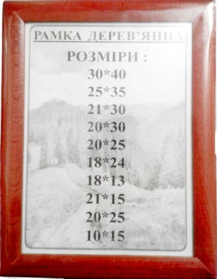 Фоторамка дерев'яна 13х18