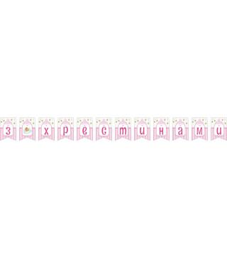 Прапорці З Хрестинами рожеві F90433