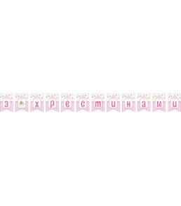 Прапорці З Хрестинами рожеві F90433. Фото 2