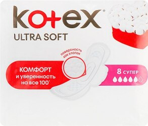 Прокладки Kotex Ultra soft 8шт супер. Фото 2