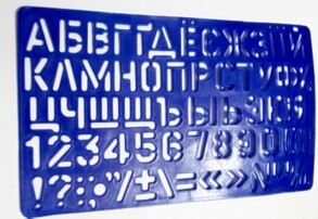 Трафарет букви і цифри малий