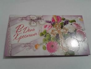 Конверт подарунковий для грошей. Фото 2
