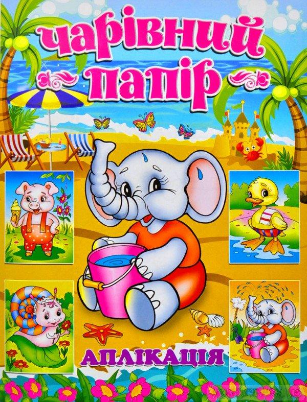 Аплікація для дітей Чарівний папір асорті Глорія