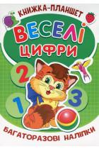 Навчальна книжка-планшет Веселі цифри Jumbi