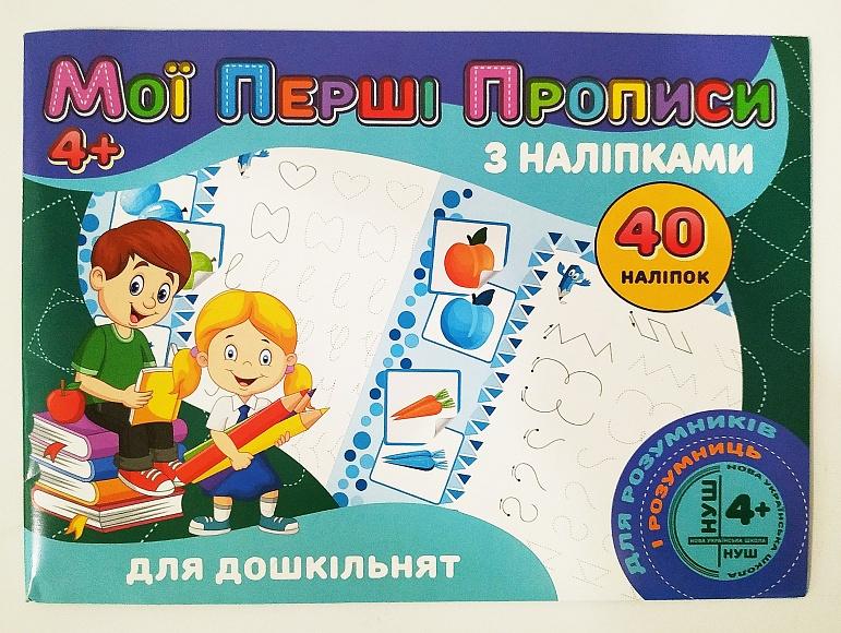 Мої перші прописи з наліпками: Для дошкільнят