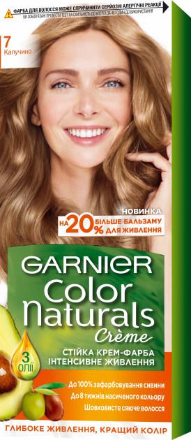 Фарба для волосся Garnier Color Naturals Капучіно 7 110 мл
