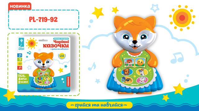Інтерактивна іграшка Тваринки PL-719-92 (укр)