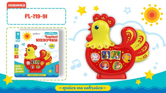 Інтерактивна іграшка Тваринки PL-719-91 (укр)