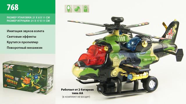 Вертоліт 768 музичний