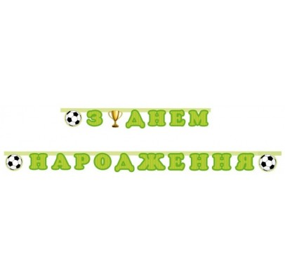 Гірлянда Футбол F9005431