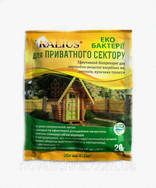 Біопрепарат деструкції для очищення вигрібних ям KALIUS, септиків і вуличних туалетів, 20гр.